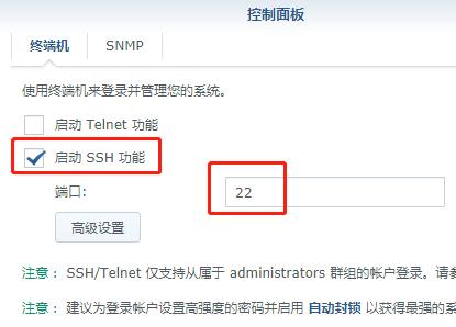 通过SSH修改群晖DS3617 DS918+的SN/MAC